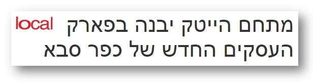 דוד רפאל כפר סבא